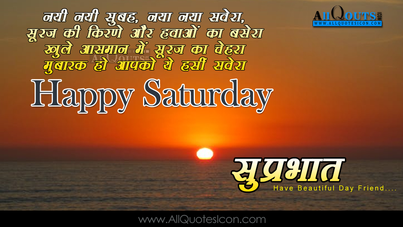 Inspirational Thought For The Day Happy Saturday Quotes Images Best Hindi Good Morning Shayari