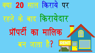 Legal Rights of a Landlord in India