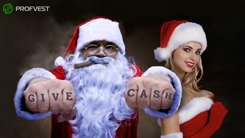 Сколько зарабатывает Дед Мороз и Снегурочка