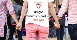 อบรมการทำงานเป็นทีม team work