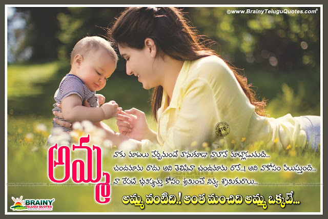 Telugu Mother Quotes, best telugu life Quotes, Telugu Life Quotes, Mother Quotes in Telugu