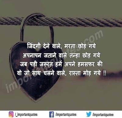 Zakhmi Dil Shayari Hindi