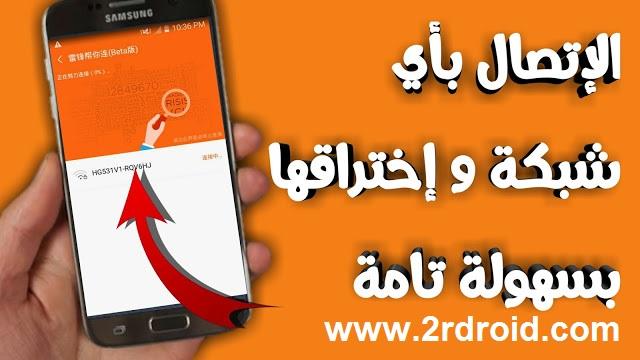 تطبيق صينى جديد يقوم بإختراق شبكات الواى فاى سارع بالحصول عليه !!