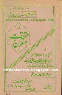 Haqeeqat-e-Miraj Book
