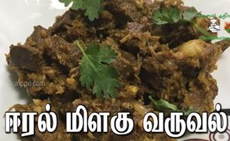 Mutton Liver pepper fry in Tamil |Aatu Eeral Milagu varuval | Samayal in Tamil