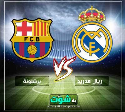 مشاهدة مباراة ريال مدريد وبرشلونة بث مباشر اليوم 27-2-2019 في كاس ملك اسبانيا