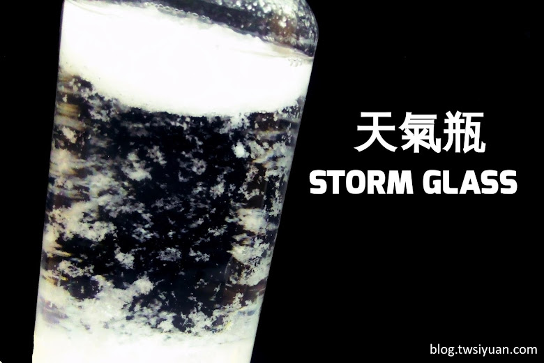 天氣瓶 Storm Glass DIY