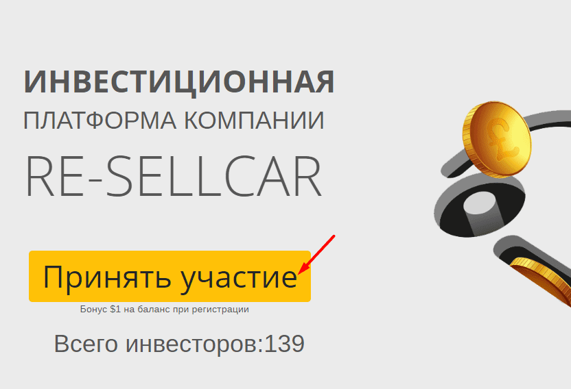 Регистрация в Re-Sellcar