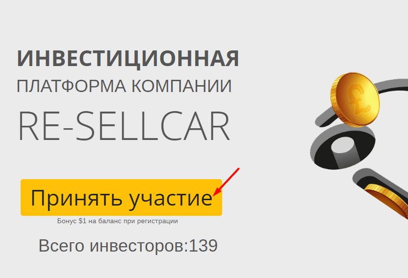 Регистрация в Re-Sellcar