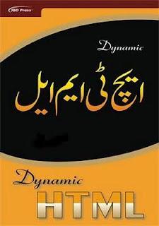 HTML Language in Urdu (Complete) Tutorial