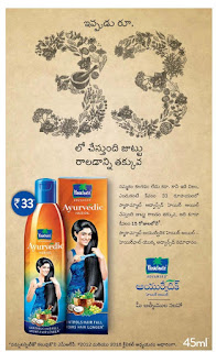 PARACHUTE HAIR OIL NOW ONLY FOR RS 33/-