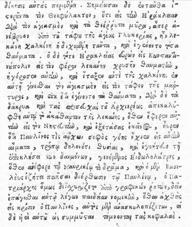 Η βυζαντινή στήλη λειψανοθήκη της αγίας μάρτυρος Γλυκερίας http://leipsanothiki.blogspot.be/