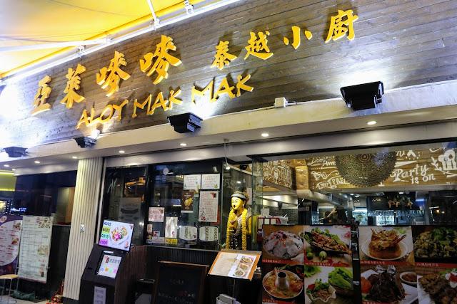 神之食事 - 亞萊嘜嘜 - 淡口清新泰越菜