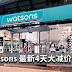 Watsons 4天大减价活动!【5月26日-29日】