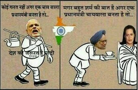 Funny Indian Politician's Photo
