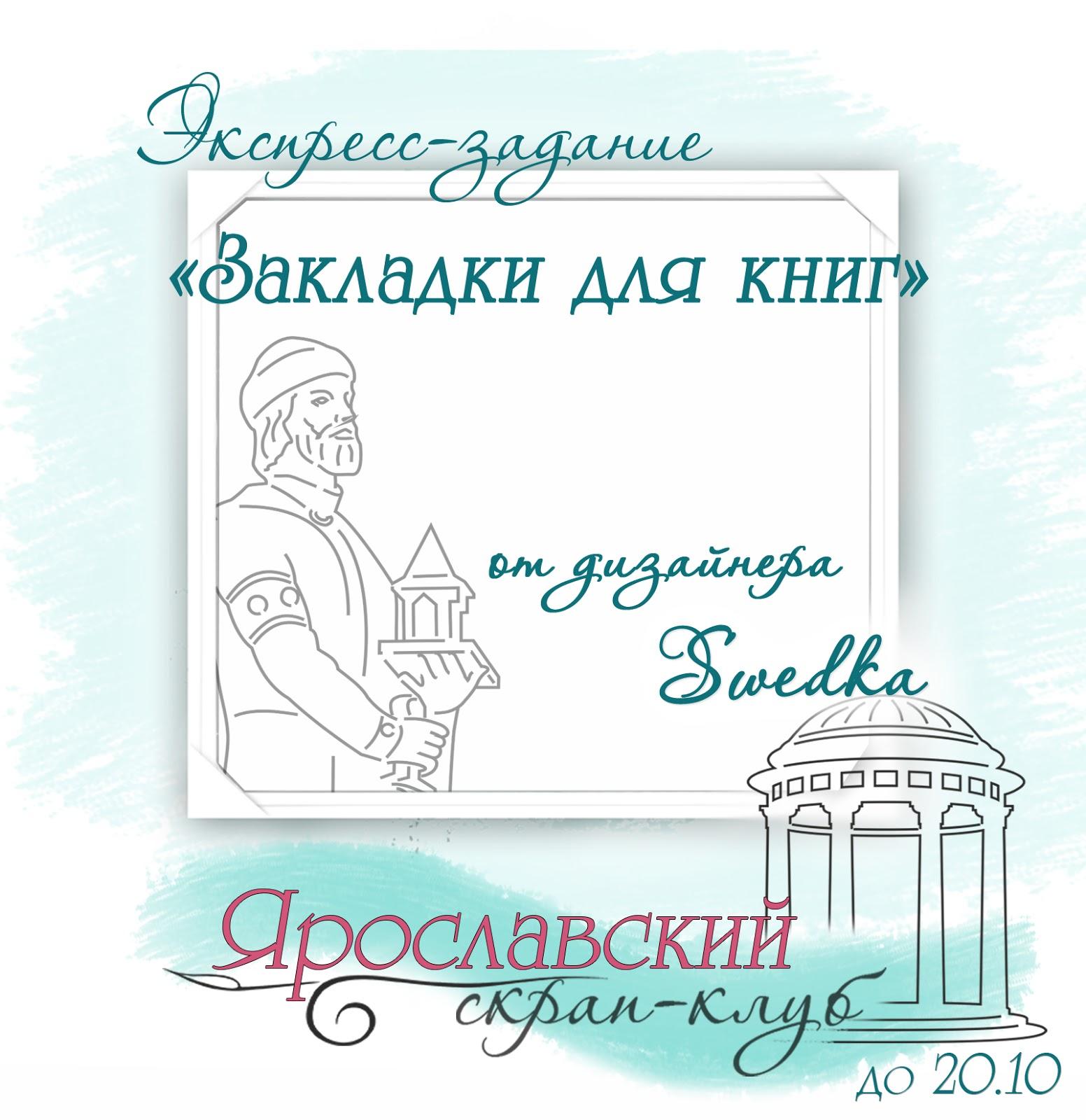 """Экспресс-задание """"Закладки для книг"""" до 20.10.2017"""