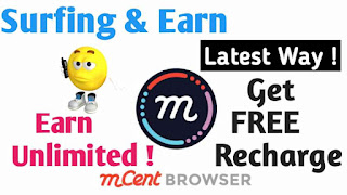 Mcent Browser Se Paise Kaise Kamaye ? | M cent Surfing & Earn Full Information