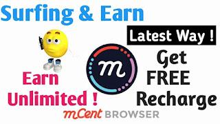 Mcent Browser Se Paise Kaise Kamaye ? | M cent Surfing & Earn Full Information