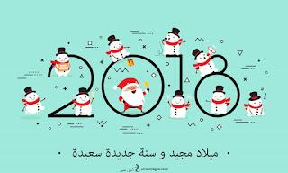 راس السنة 2018 بابا نويل