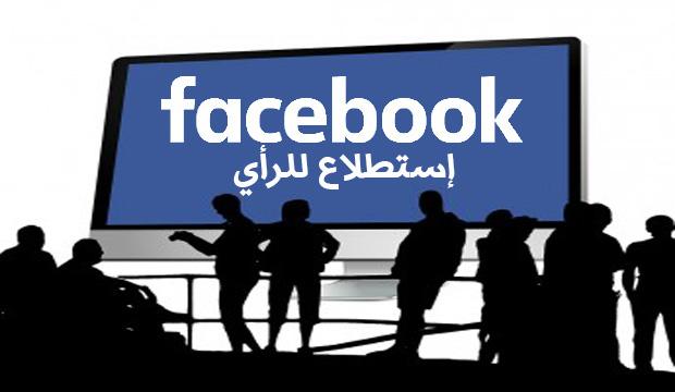 شرح عمل استطلاع الرأي مجانا على بروفايلك الشخصي أو صفحتك في الفيسبوك