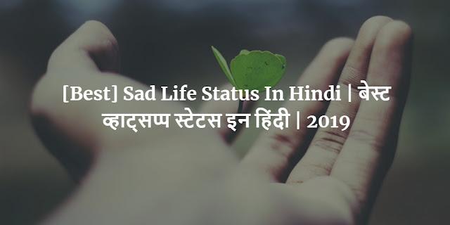 Sad Life Status In Hindi | बेस्ट व्हाट्सप्प स्टेटस इन हिंदी