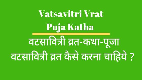 वटसावित्री | Shree Vatsavitri Vrat Katha |