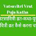 श्री वटसावित्री व्रत कथा | वटसावित्री | Shree Vatsavitri Vrat Katha |