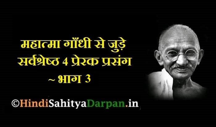 Top 4 Prerak Prasang From The Life Of Mahatma Gandhi ~ महात्मा गाँधी से जुड़े प्रेरक प्रसंग भाग 3!