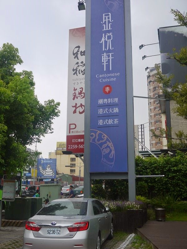 P1200397+(%E8%A4%87%E8%A3%BD) - 台中公益路餐廳│金悅軒港式料理