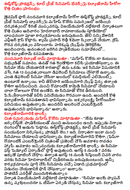 """East Coast Productions, Cool Breeze Cinema's new movie benarspai kalyanram  NTR clapped for the first scene. Shyam Prasad Reddy switched on the camera were directed by Chris honor. Harikrishna script is given to the director. At the meeting of the infamous journalists ... New Kalyanram appears Nandamuri Kalyan Ram said: '' Mahesh Bhavani is equal to my family. We have been traveling with him for the past two years. He is one of the reasons I make this movie. In the film, I have been doing different films for the last 13 years. There are commercial elements wherever they have a different movie. But for the first time, Jayendra Ganga was new to the script. For a long time there was a desire to do a good romantic comedy. The desire for this movie is going to be fulfilled. Working with PC Sreerangari is respectful. I think everyone will see a new Kalayanam. Aishwarya Lakshmi is getting introduced as heroine. I think it will be an entertainer entertainer. """" Thanks to Kalyanram Film presenter Mahesh Koner said, """"I am also a journalist. There is good association with journalists. Now I'm going into the construction field. Production No. 1 which is produced jointly by East Coast Productions and Cool Breeze Cinemas. I like to make good films as a producer. Kalyanramgarini new, fresh opportunity to present the image of romantic entertainer happy to come. Thanks to Kalyanram for giving opportunity. The film will start in the first schedule Yercaud. We will shoot there from August 5 to 7. The film will be filmed in Hyderabad from August 15 until September last week. We are all planning to release the film in the first year of the film, """"he said. We are moving with positive energy Cherirrissimo producer Kumar said - '' The Passion of the people in the film by the film, which is formed of a team. Kalyanagari fills all enthusiasm with positive energy. Sarath is supposed to provide best music. Subhasgarh has provided an excellent script. I do not have to say specifically about Jaye"""