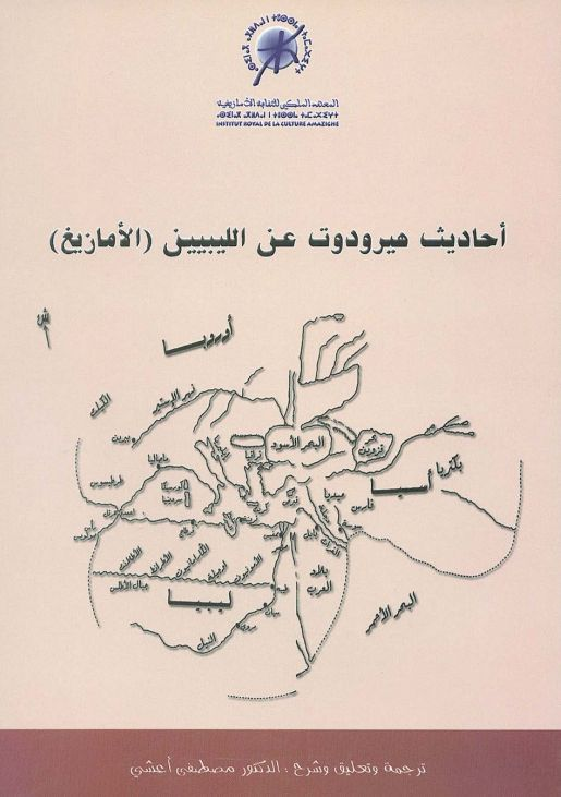 تحميل كتاب أحاديث هيرودوت عن الليبيين الأمازيغ [PDF]