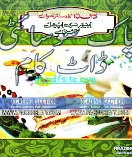 Dalda Ka Dastarkhwan Anniversary Book March 2016