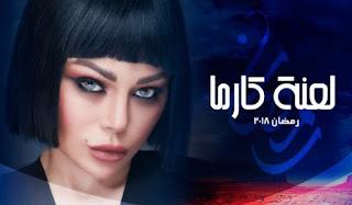 البرومو الرسمى لمسلسل لعنة كارما بطولة هيفاء وهبي رمضان 2018 La3net كرما