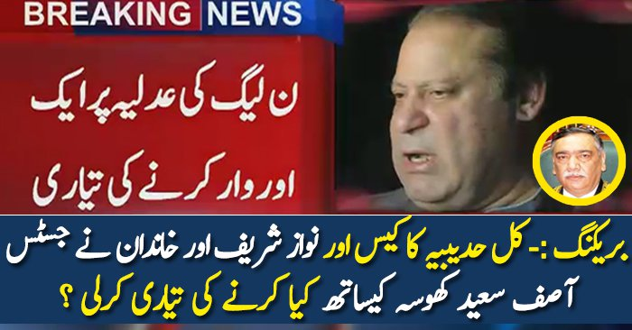 What Nawaz Sharif Is Going To Do Over Hudaibia Paper Mills Case