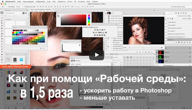 Как ускорить работу в Фотошопе