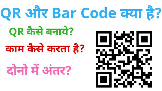 QR aur Bar code me Anter