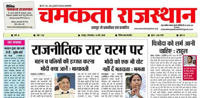 दैनिक चमकता राजस्थान 14 मई 2019 ई-न्यूज़ पेपर