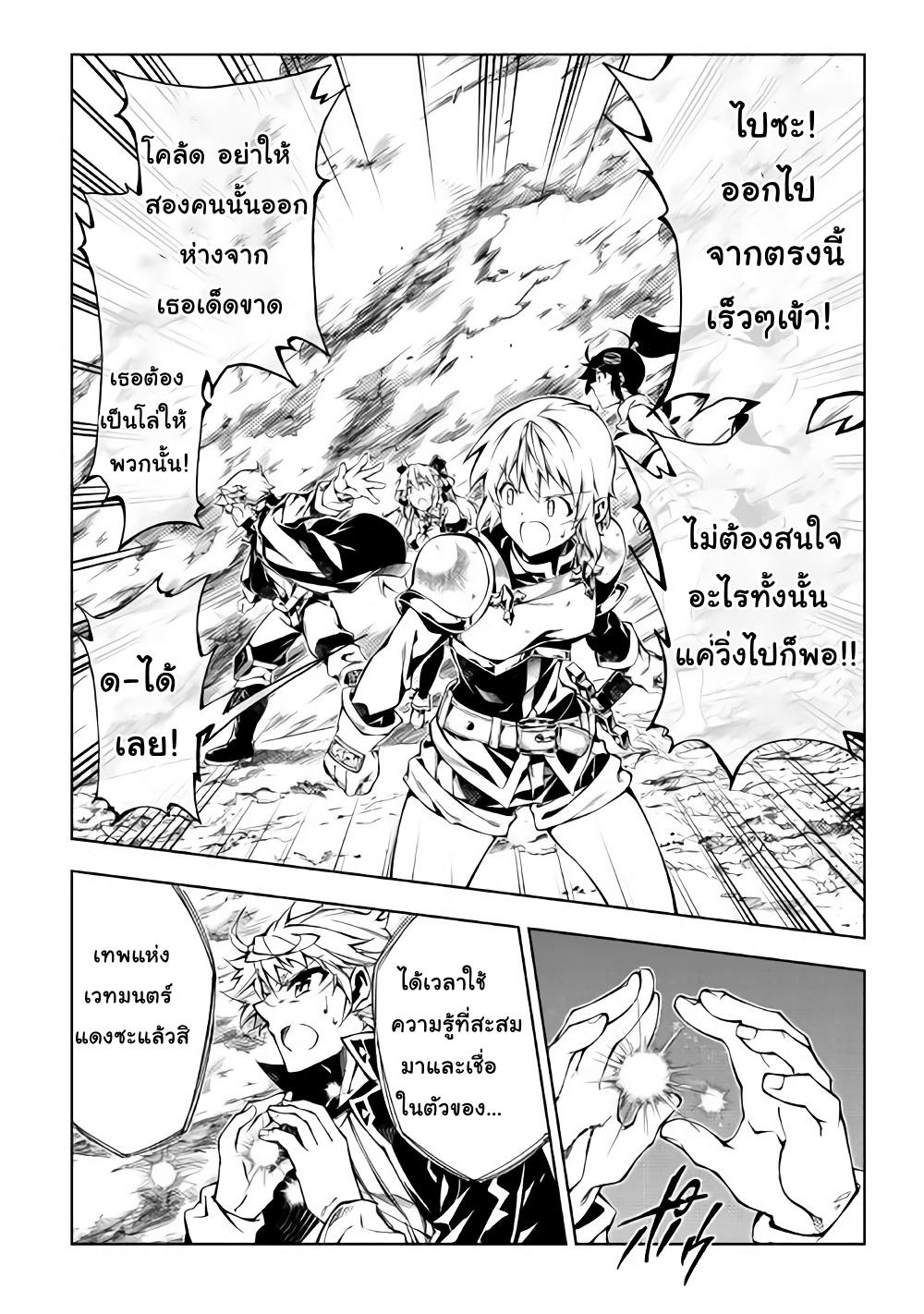 อ่านการ์ตูน Kouritsu Kuriya Madoushi, Dani no Jinsei de Madou o Kiwameru ตอนที่ 29 กระสุนเวทย์มนตร์ที่ชั่วร้าย หน้า 16