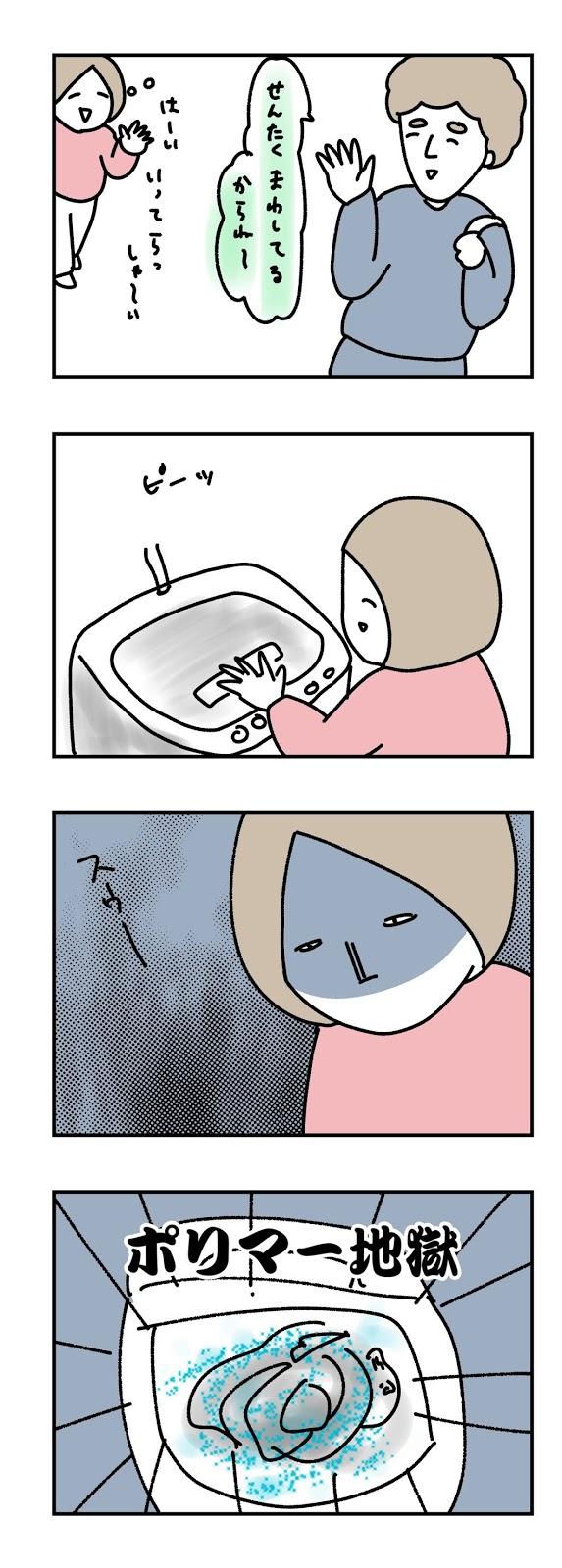 洗濯機を夫が回してくれてたんだけど終了後中をみたらオムツのポリマーだらけで泣けた4コマ漫画
