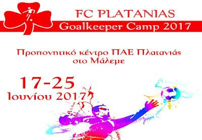 """Ξεκίνησαν οι εγγραφές για το """"FC Platanias Goalkeeper Camp 2017"""""""