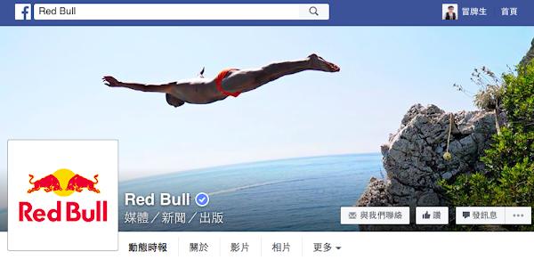 Red Bull 官方粉專主打極限運動