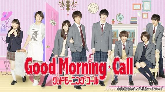 Dica de Série: Good Morning Call