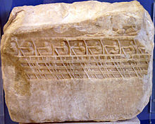 Το Ανάγλυφο Λένορμαντ, από την Ακρόπολη των Αθηνών, που παρουσιάζει ένα προφίλ με κωπηλάτες αθηναϊκής τριήρους, χρονολογημένο γύρω στο 412 π.Χ.. Βρέθηκε το 1852. Είναι ένα από τα κύρια τεκμήρια της κατατομής μιας αρχαίας τριήρους.