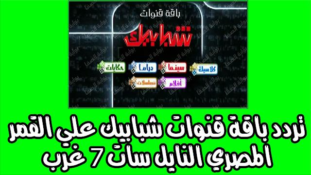 تردد باقة قنوات شبابيك علي القمر المصري النايل سات 7 غرب