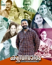 Upcoming Malayalam movie Kumbasaaram