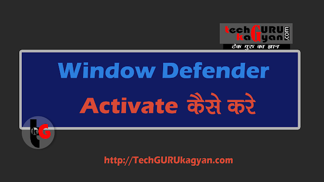window-defender-windows-10-me-UPDATE-aur-activate-kaise-kare