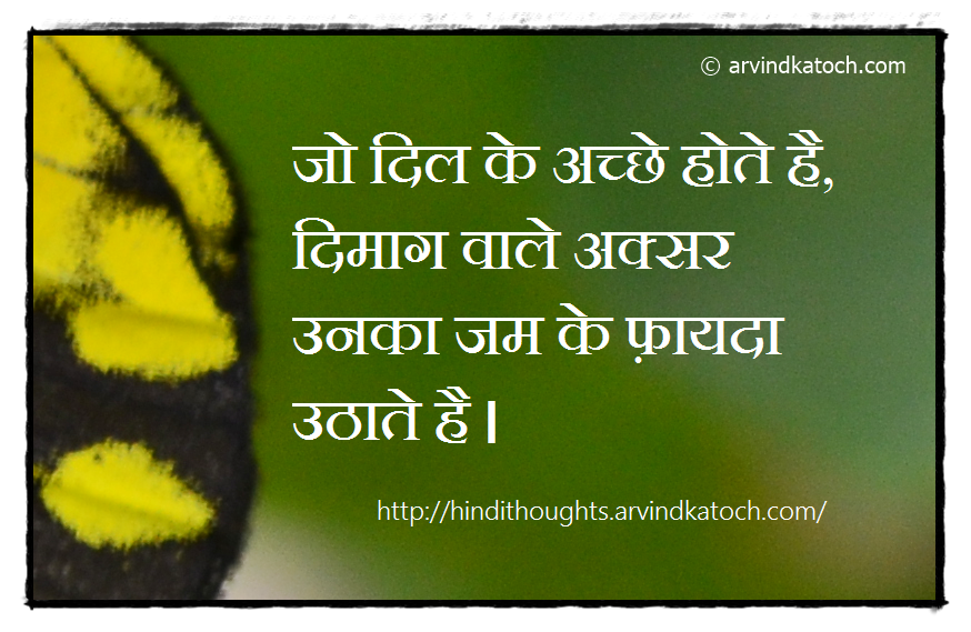 Hindi Thought, Quote, People, Heart, brain, heart,