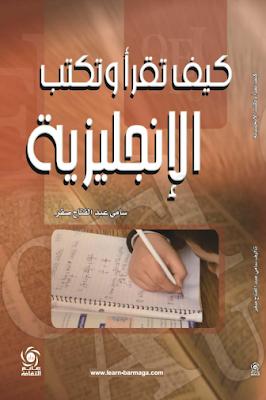 كتاب كيف تقرأ وتكتب الانكليزية