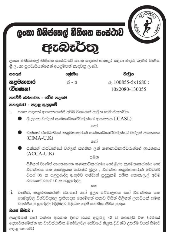 Vacancies At Ceylon Petroleum Corporation