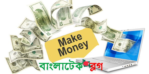 money-online, Earn Money online, Odesk, আউটসোর্সিং এর মাধ্যমে ইনকাম, আউটসোর্সিং এর মাধ্যমে ইনকাম করার বিভিন্ন উপায়,